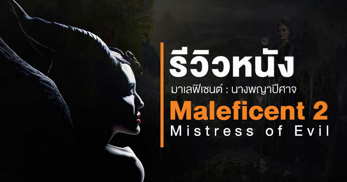 รีวิว Maleficent 2 : Mistress of Evil