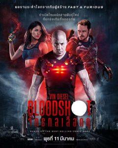 รีวิว Bloodshot (2020) จักรกลเลือดดุ