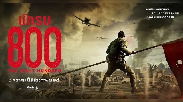 รีวิวหนัง The Eight Hundred นักรบ 800 หนังสงครามจีน