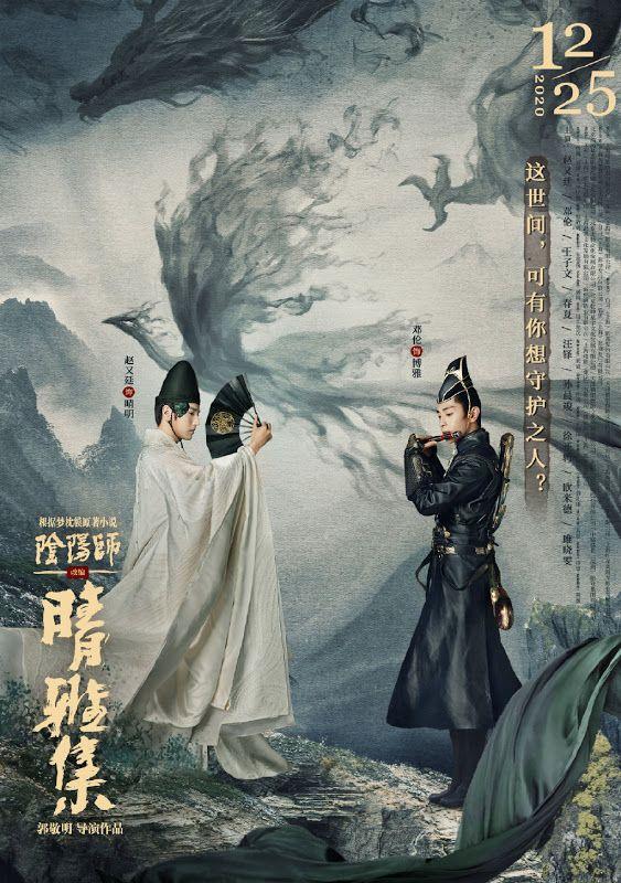 รีวิวหนัง : The Yin-Yang Master: Dream Of Eternity (2020) หยิน หยาง ศึกมหาเวทสะท้านพิภพ: สู่ฝันอมตะ