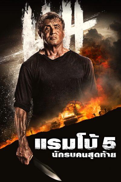 Rambo : Last Blood แรมโบ้ 5 นักรบคนสุดท้าย